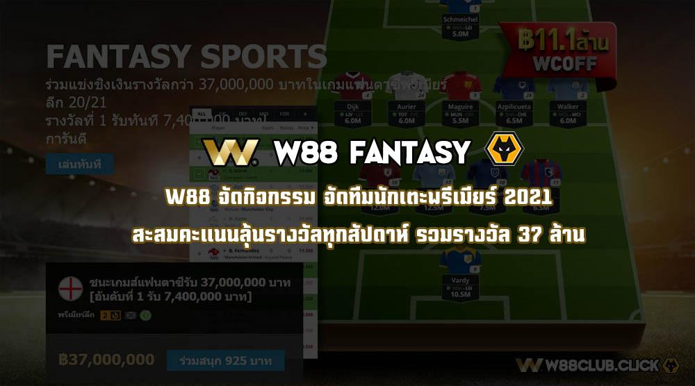 W88 Fantasy จัดทีมฟุตบอลลุ้นเงิน 37 ล้าน